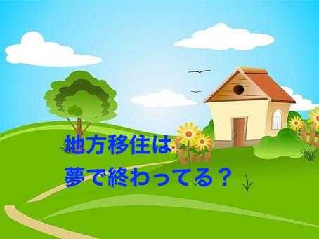 東京都4ヶ月転出超過は地方回帰なのか?