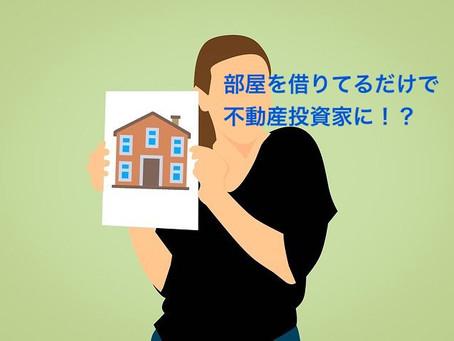 持ち家or賃貸論争に第3の刺客が登場