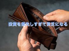 【危険!】貯金がないのに投資を始める危うさ