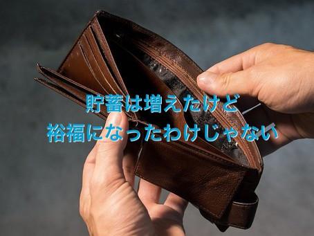 コロナ禍で収入減。なのに貯蓄が増えた!?