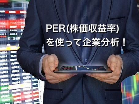 """投資で良く聞く""""PER""""ってなに?何がわかるの?"""