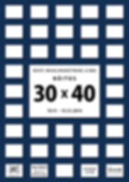 30x40-plakat.jpg