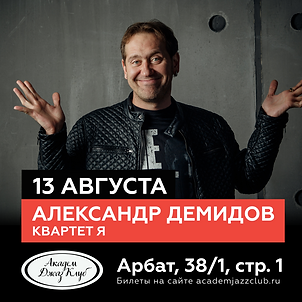 20.08.13 Александр Демидов 1080x1080.png