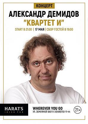 19.05.17 Москва (Harat's).jpg