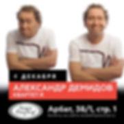 Александр Демидов 1080x1080 (4.12).jpg