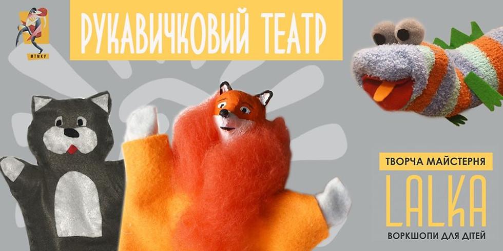 Воркшоп для дітей «Рукавичковий театр»