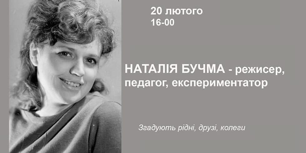 Наталія Бучма - режисер, педагог, експериментатор