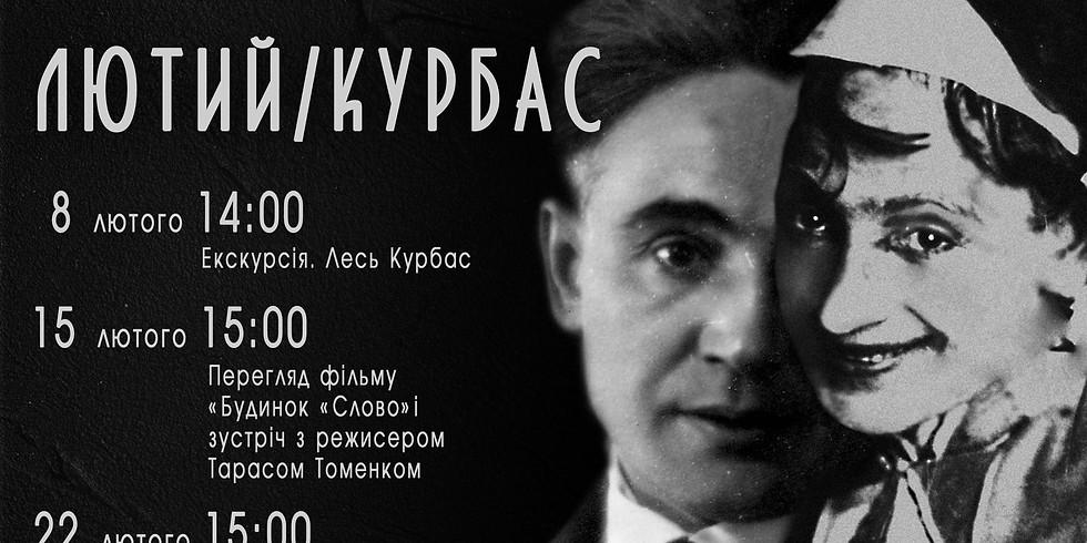 Лекція «Курбас і художники авангарду»