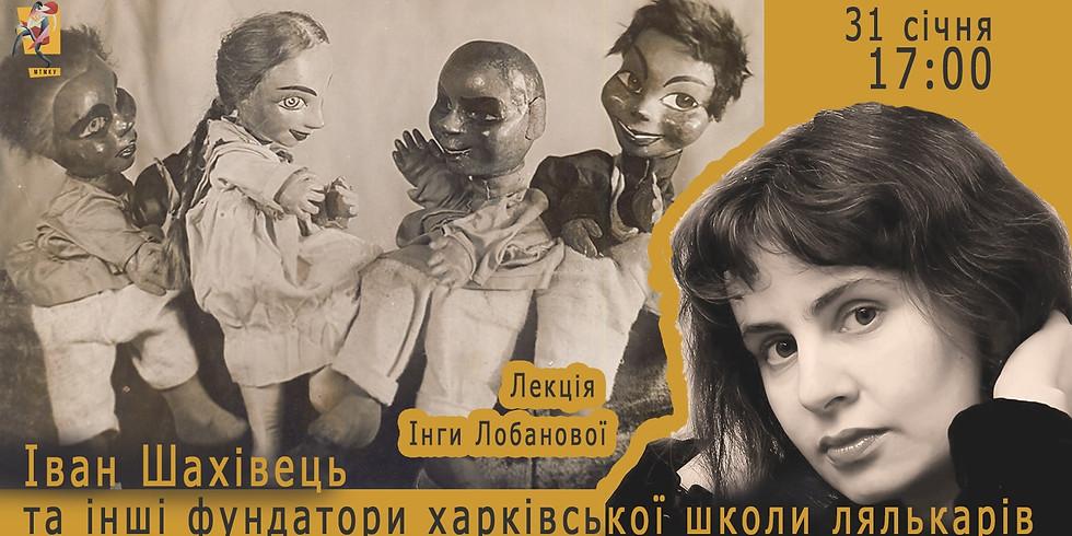 Іван Шахівець та інші фундатори харківської школи лялькарів