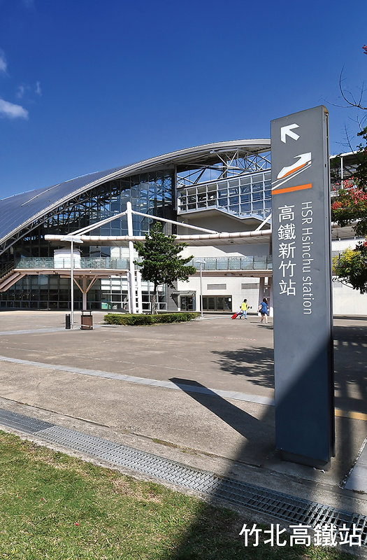 竹北高鐵站.jpg