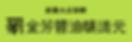 スクリーンショット 2020-04-24 18.04.30.png