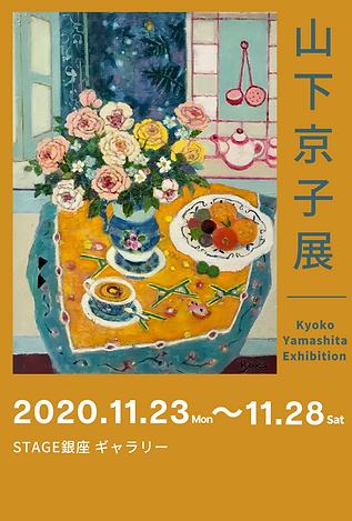 黄色 展示会 ポスター 陶芸のコピー.png