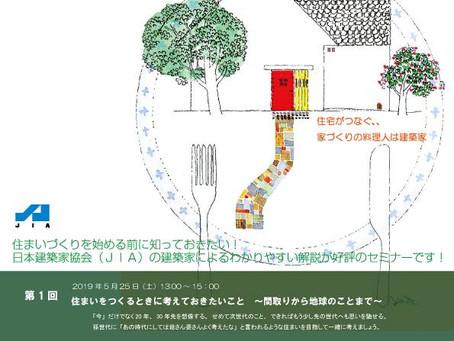 LIXILセミナー2019 お知らせ