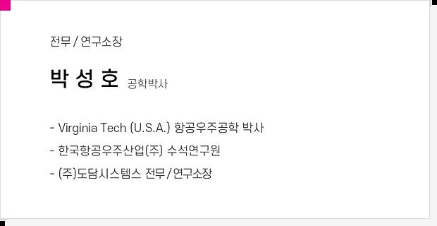 박성호전무님_이력 업데이트.png