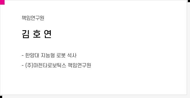 김호연책임연구원_이력업뎃.png