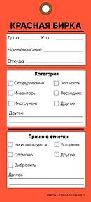 Красная бирка.png