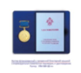блистерный флокированный футляр под медаль и удостоверение