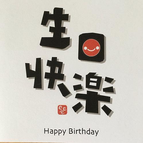 Birthday Card.44