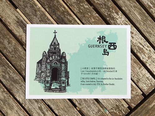 Little Chapel Postcard (Chinese)