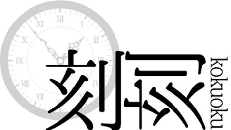 刻刻ロゴ.png