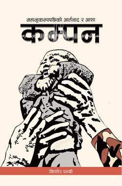 Kampan Cover