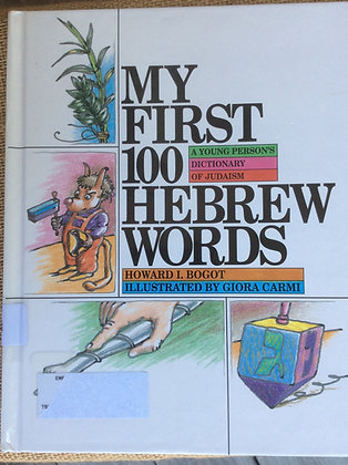 My First 100 Hebrew Words: A Young Person's Dictionary of Judaism,  Howard Bogot