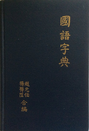 Concise Dictionary of Spoken Chinese