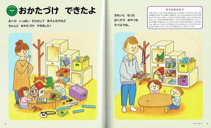 語りかけ育児百科  3歳のえほん