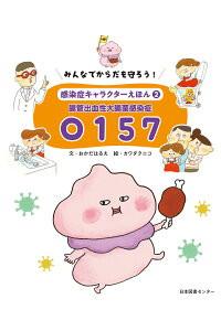 感染症キャラクター絵本O157