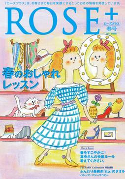 ROSE+ 春号 表紙