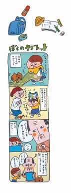 学習幼稚園春号
