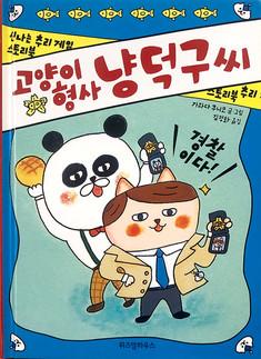 韓国版 にゃんたる刑事