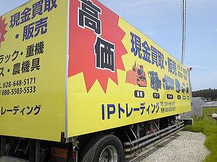 IPトレーディング トラック