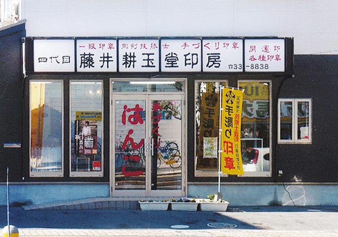 藤井耕玉堂印房店舗