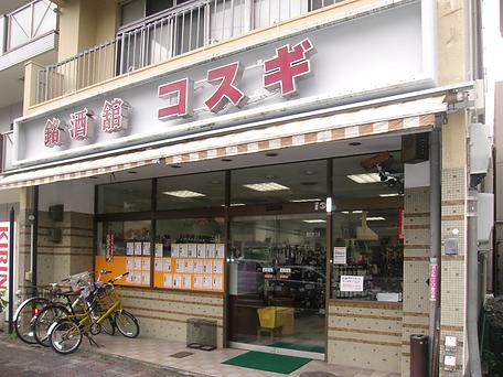 銘酒館コスギ店舗