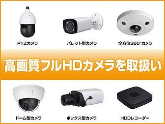 高画質フルHDカメラ