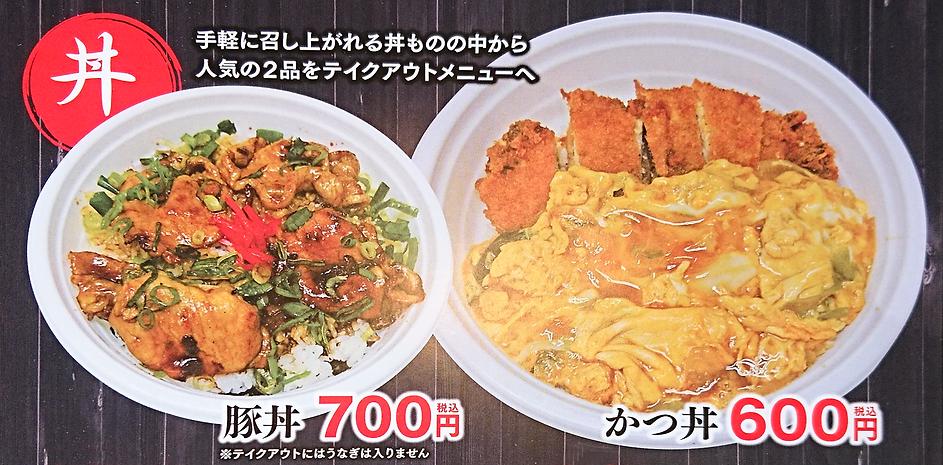 テイクアウト丼