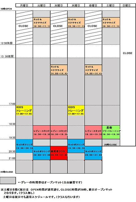 kashima timetable202104.jpg