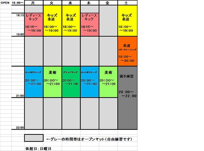 2021年4月~ 香取道場スケジュール.png
