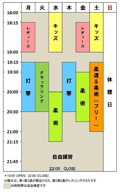 timetable5.jpg