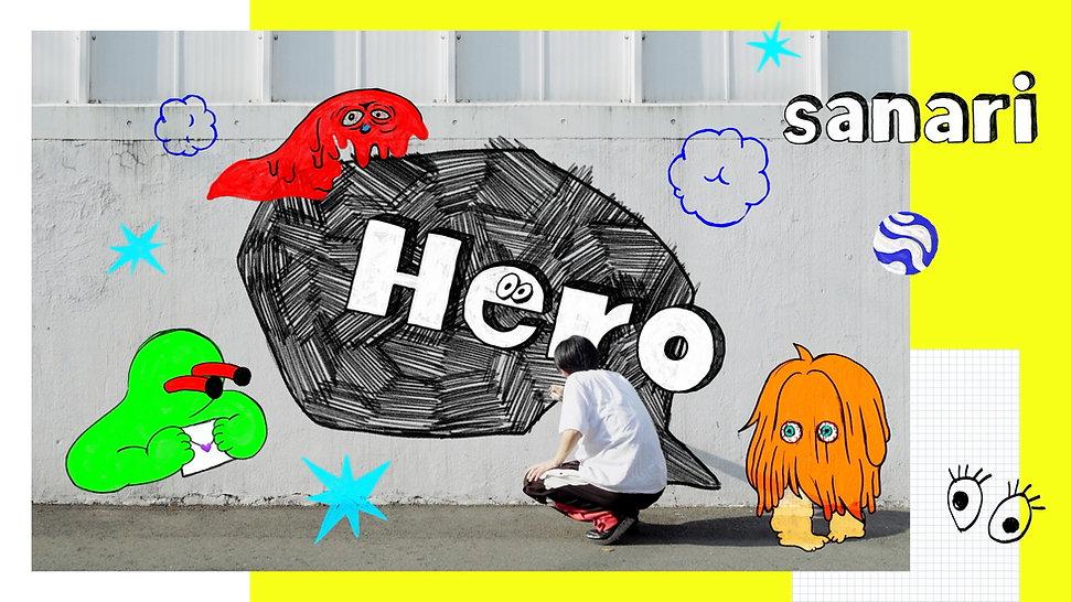 [2020_05]さなり「Hero」.jpg
