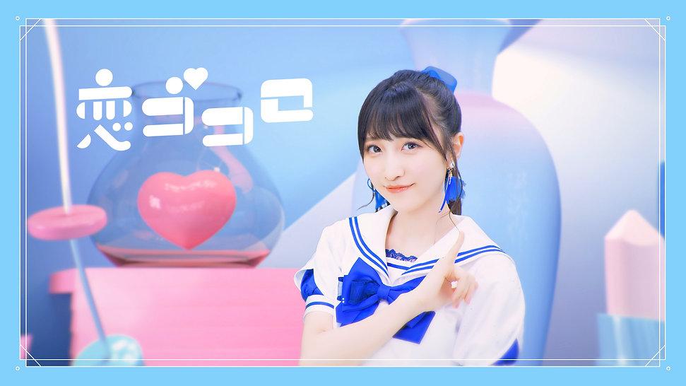 erii_koigokoro_image.jpg