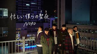 nord_isogashi_color.jpg