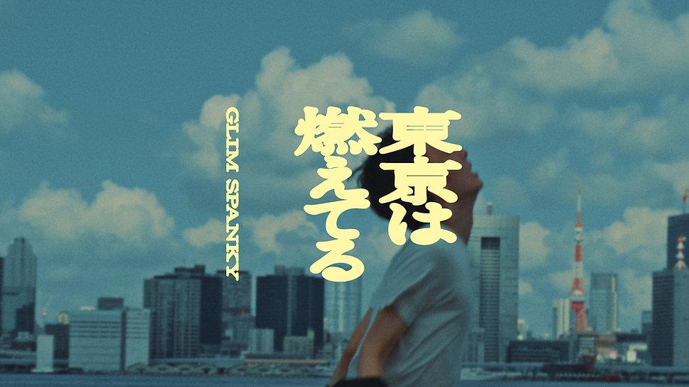 [2020_09]GLIM SPANKY「東京は燃えてる」.jpg