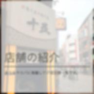 店舗紹介ボタン.jpg