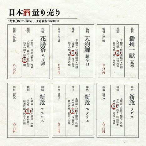日本酒量り売り用メニューのコピー2.jpg