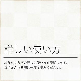 使い方ボタン.jpg
