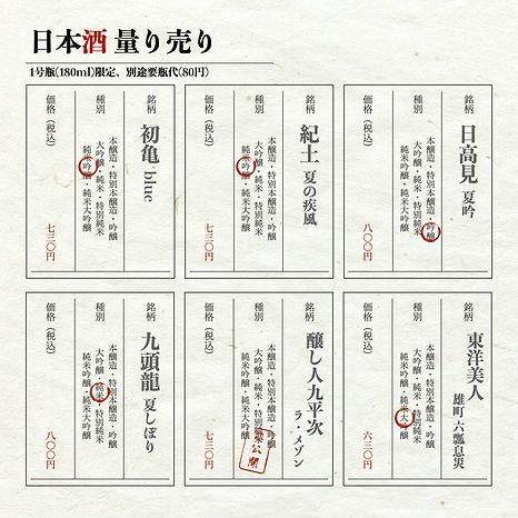 日本酒量り売り用メニューのコピー.jpg