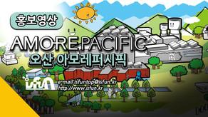 오산 아모레퍼시픽 홍보영상 제작