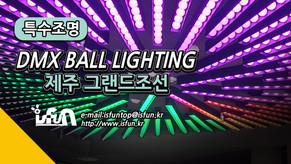 제주 그랜드 조선 DMX Ball Lighting